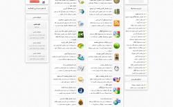 Screenshot 2020 04 03 ابزار وبلاگ جم تولز مرجع ابزار وبمستر 250x155 - وب سایت جم تولز