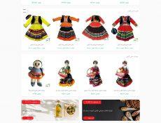 Screenshot 2020 04 04 خرید سوغات گیلان خرید محصولات گیلان گیلی شاپ 230x175 - وب سایت گیلی شاپ